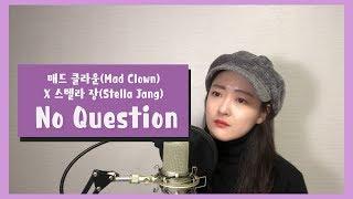 매드 클라운(Mad Clown) X 스텔라장(Stella Jang) - No Question cover by 소망X게하