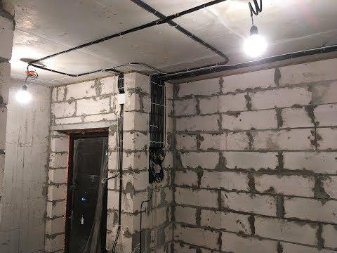 Электрика в 2х. комнатной квартире до штукатурки. Электрик Киев.