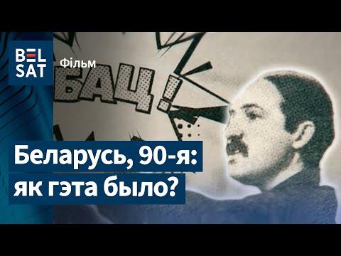 Гульня без правілаў – новы фільм пра Лукашэнку | Игра без правил – новый фильм о Лукашенко