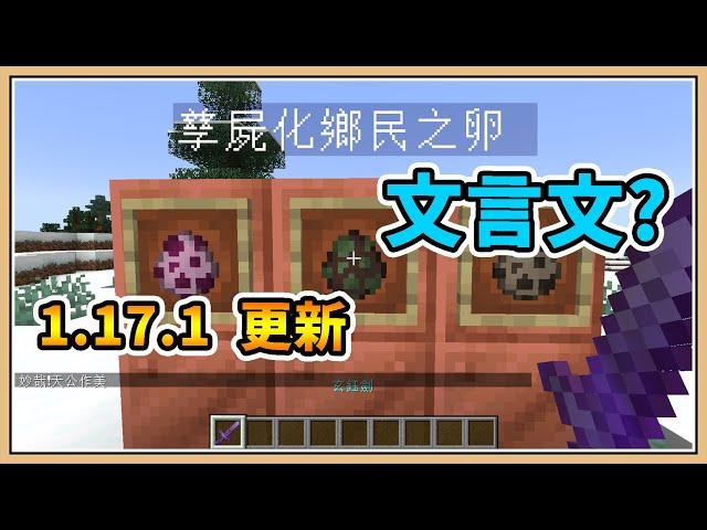 【Minecraft】文言文是要給誰玩😆 藍色鈍口螈稀有度大增【鬼鬼】1.17.1正式版更新