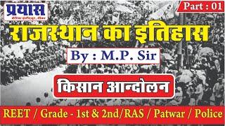 #राजस्थान_में_किसान_आंदोलन