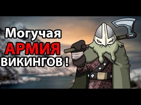 Могучая АРМИЯ викингов