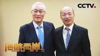 《海峡两岸》 20190505  CCTV中文国际