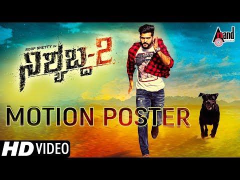 Nishabda 2   New Motion Poster 2017   Roopesh Shetty   Aaradhya Shetty   Tharanath Shetty Bolar