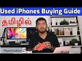 Watch Before Buying a Used iPhone - Buyers Guide (Tamil)
