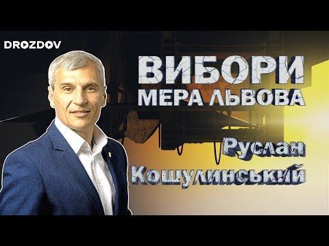 🔥 Руслан Кошулинський:
