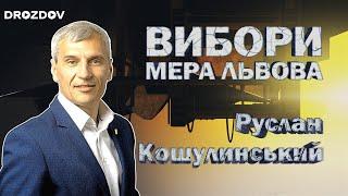 🔥 Руслан Кошулинський: Мене неможливо зламати | Вибори мера Львова