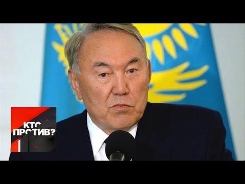 'Кто против?': Назарбаев