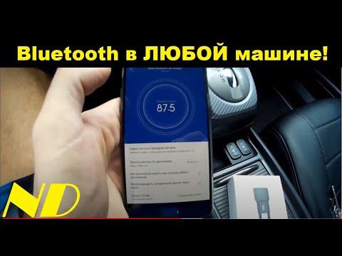 Honda Civic 4d музыка через Bluetooth Xiaomi Roidmi