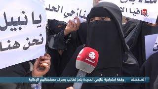 وقفة احتجاجية لنازحي الحديدة بتعز تطالب بصرف مستحقاتهم الإغاثية