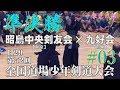 #03【準決勝01・中学生の部】昭島中央剣友会・東京×九好会・熊本【H29第52回 全国道場少年剣道大会】