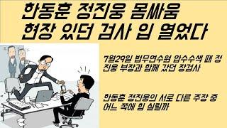 [최병묵의 팩트] 한동훈 정진웅 몸싸움 현장 있던 검사 입 열었다