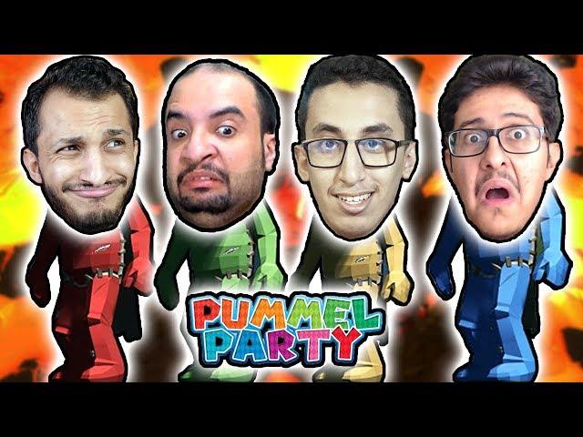 حفلة الجلد | أفضل لعبة ضحك في العالم! Pummel Party