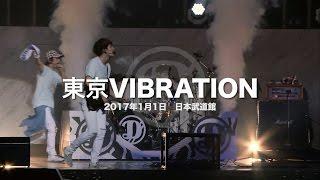 DISH// 『東京VIBR...