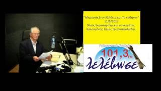 Νίκος Σωματαρίδης - Ηλίας Τριανταφυλλίδης 11/5/2017 ''Μπροστά Στην Αλήθεια και Το Καθήκον''