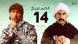 مسلسل الكبير أوي الجزء الثاني | الحلقة الرابعة عشر - (14) Episode | أحمد مكي
