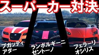 【GTA5 実況】 オシリス vs ゼントーノ vs アダー (簡単な加速・最高速 ...