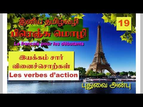 Learn French through tamil-19 : les verbes d'action இயக்கம் சார் வினைச்சொற்கள்