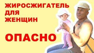 постер к видео Чем опасны жиросжигатели для похудения женщин