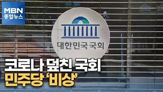 5명 확진으로 국회 '3차 셧다운'…대선캠프도 '비상'…
