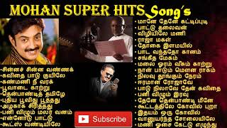 Mohan Songs | Ilayaraja songs | SPB Hits | Mohan Melody Songs | Mohan 90s Hits | Mohan Melody Hits