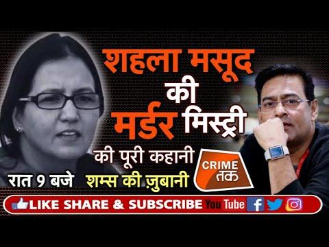 क्यों एक BJP नेता  RTI ACTIVIST शहला मसूद के लिए GYM जाने लगा, सुने पूरी कहानी शम्स की ज़ुबानी