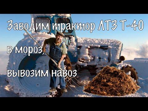 Запуск трактора ЛТЗ