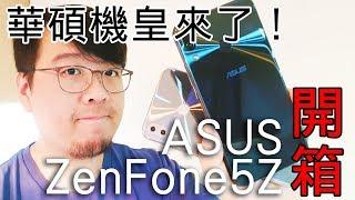華碩機皇ASUS ZenFone 5Z開箱!實測效能並和ZF5比一比【LPComment】