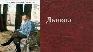 Лев Николаевич Толстой.   Дьявол.  аудиокнига.