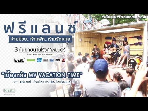 เบื้องหลัง MV Vacation Time (OST. ฟรีแลนซ์..ห้ามป่วย ห้ามพัก ห้ามรักหมอ)