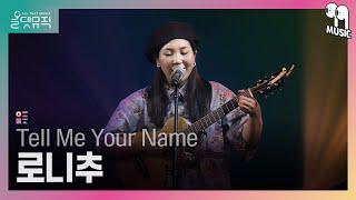 [올댓뮤직 All That Music] 로니추 - Tell Me Your Name