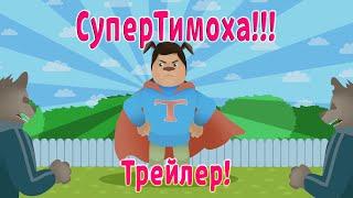 Барбоскины - СуперТимоха!!! (трейлер)