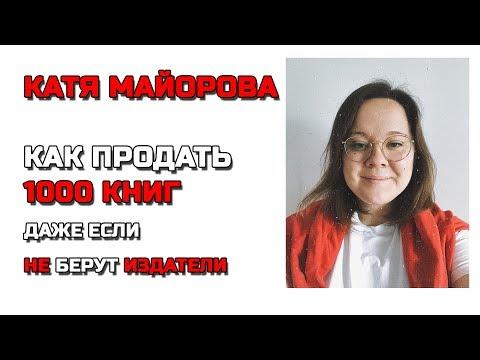 Катя Майорова: Как продать 1000 книг даже если издательства не берут #CreatiView