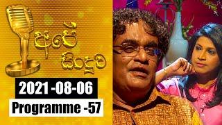 2021-08-06 | අපේ සිංදුව | Ape Sinduwa Episode - 57 | @Sri Lanka Rupavahini Thumbnail