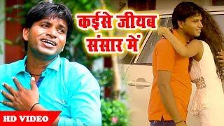 अब तक का सबसे दर्द भरा गीत || Kaise Jeyab Sansar Me ||  Bhojpuri Hit Songs 2018 New