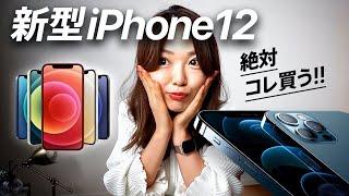 【私が今年買うiPhone★】新型iPhone12買うならコレしかない!!12mini/12Pro/12ProMax