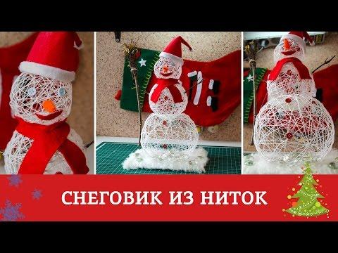 Как сделать снеговика Снеговик своими руками Схемы