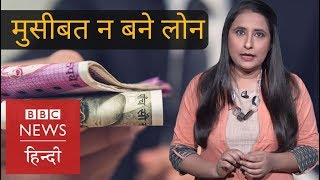 Keep these Things in Mind while taking Loan (BBC Hindi)