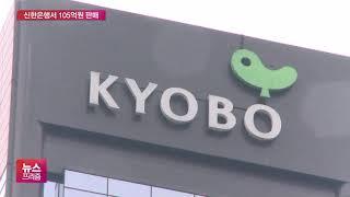 3억이 0원으로…신한이 판 '교보펀드' 전액손실 통보