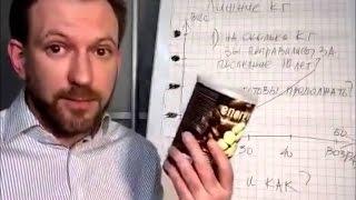 Петр Чубаров. Энерджи диет . Что это и как..  С чем его едят... +Бизнес NL International.
