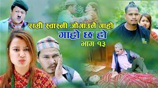 GHAR KO NA GHAT KO II Garo Chha Ho Epi : 13 II September 23, 2020 II Begam Nepali II Riyasha Dahal