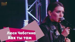 Смотреть клип Люся Чеботина - Как Ты Там