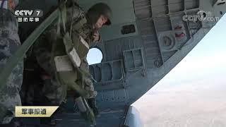 [军事报道]直击演训场:科尔沁草原 特战队员跨昼夜伞降训练 军迷天下 - YouTube