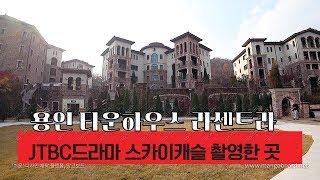 JTBC드라마 스카이캐슬 촬영한 고급전원주택 93평형 17억대 타운하우스 라센트라