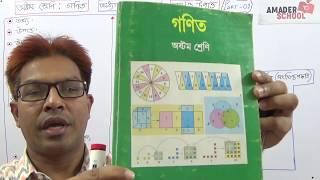 Class 8 Math [Statistics] Chapter -11  Describe  (Part -01) . TOWHID SIR