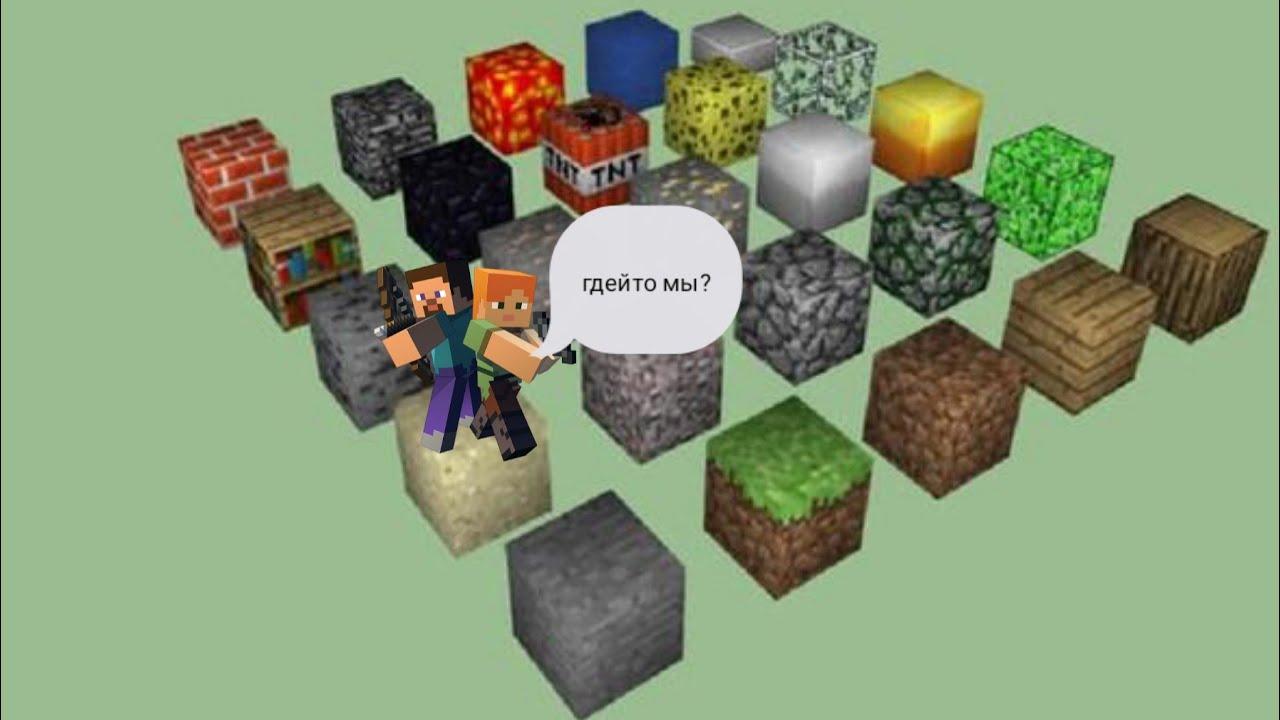 скины блоков в майнкрафт пе #3