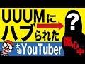 😰【UUUM初期メンバーなのに】UUUMに完全に仲間はずれにされハブられた大物YouTuber(ユーチューバーチップス発売で起こった悲劇)