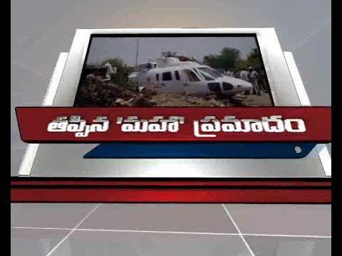 Maharashtra CM Unhurt | After Chopper Crash Lands | in Latur
