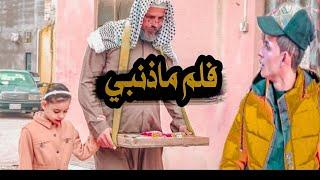 فلم  /  ماذنبي شوفو شصار... #يوميات_سلوم