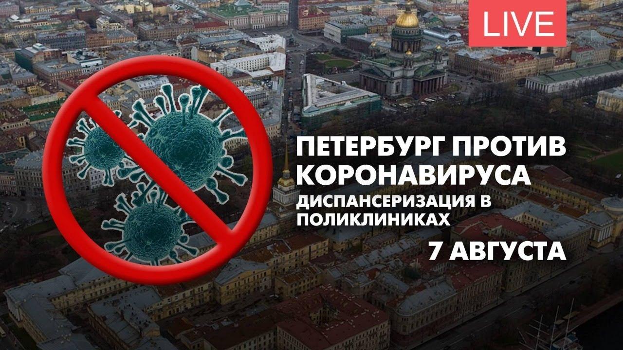 Петербург против коронавируса. Диспансеризация в поликлиниках